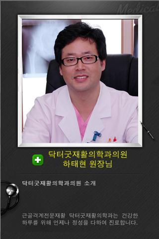 닥터굿재활의학과의원 하태현