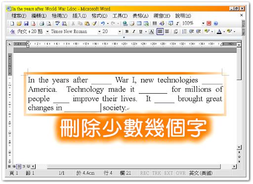 刪除文章中的幾個字,並試著完成填空