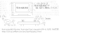 [AA]地震速報TV