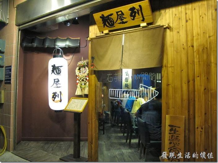 台南-麵屋列拉麵。麵列屋的大門口,非常有日式風格。