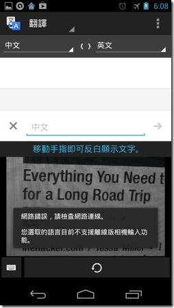 Google 翻譯-06