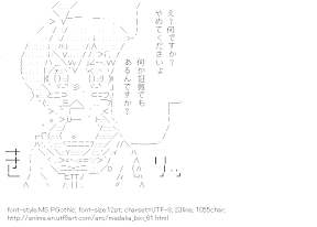 [AA]Shiranui Hansode Kiri (Medaka Box)