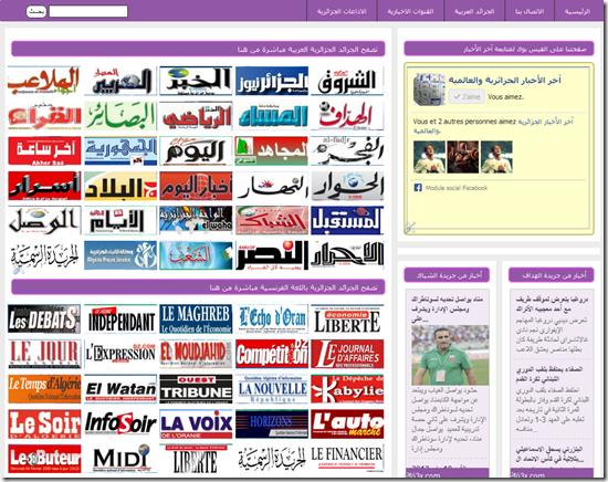 موقع تصفح الجرائد الجزائرية