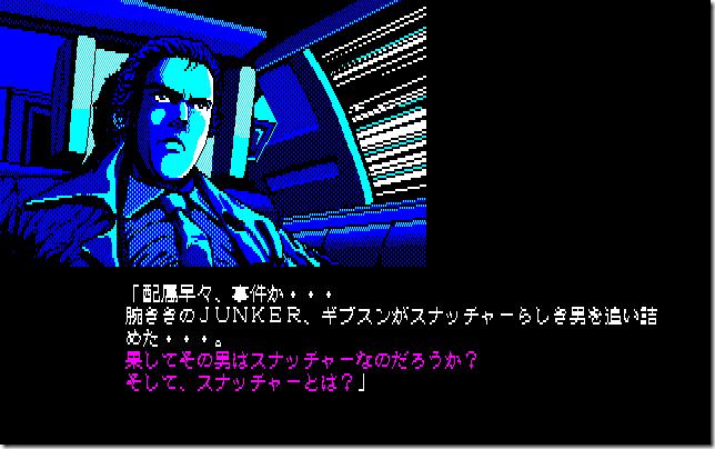 スナッチャー_02