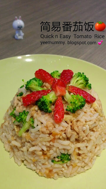 Quick & Easy Tomato Rice 简易番茄饭