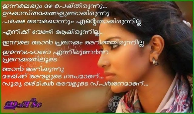 Sad Love Quotes That Make You Cry In Malayalam : sad friendship quotes that make you cry in malayalam cry sad love Car ...