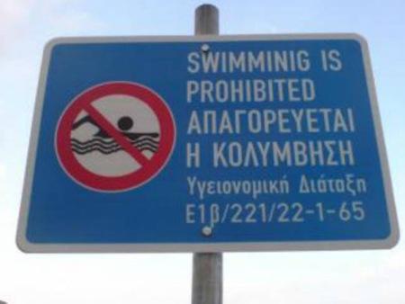 Απαγορεύεται το κολύμπι