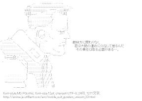 [AA]ダグザ・マックール (機動戦士ガンダムUC)