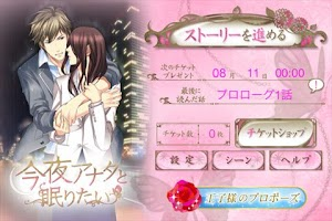 Screenshot of 【Japanese】In your arms tonight