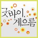 굿바이 게으름 icon