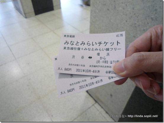 橫濱一日券