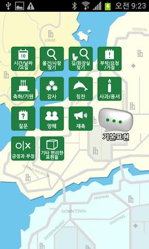 玩教育App|[갤럭시노트] 다국어회화-11개국免費|APP試玩
