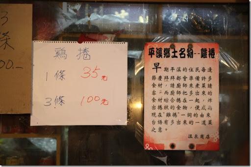 菁桐-人氣雞捲店-價目表及由來