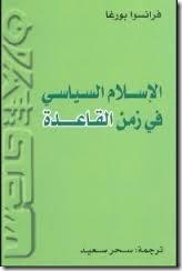 الإسلام السياسى فى