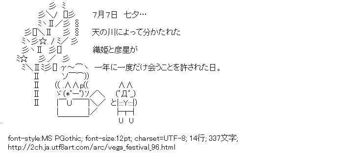 七夕,ギコ,しぃ