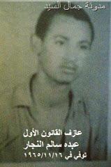 عازف القانون اللحجي عبد النجار