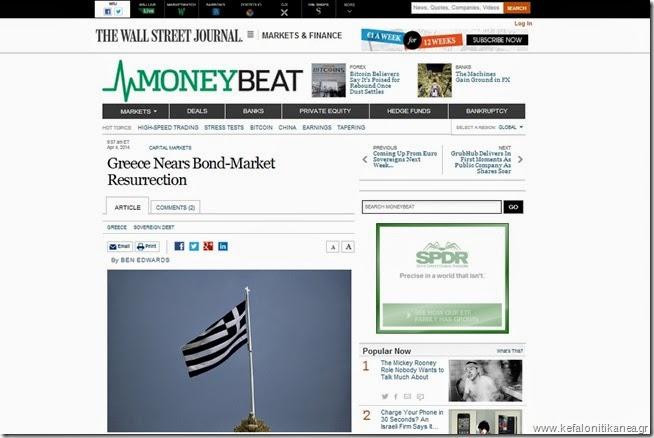 WSJ: Στις αγορές βγαίνει σήμερα η Ελλάδα – Κεδίκογλου: Δεν ξέρω τίποτα