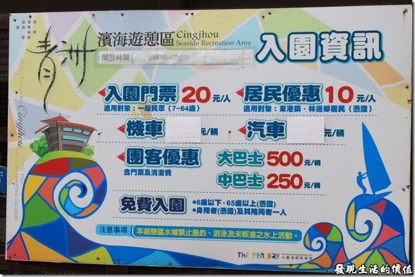 青洲濱海遊憩區的門票資訊,每人20元,居民每人10元。