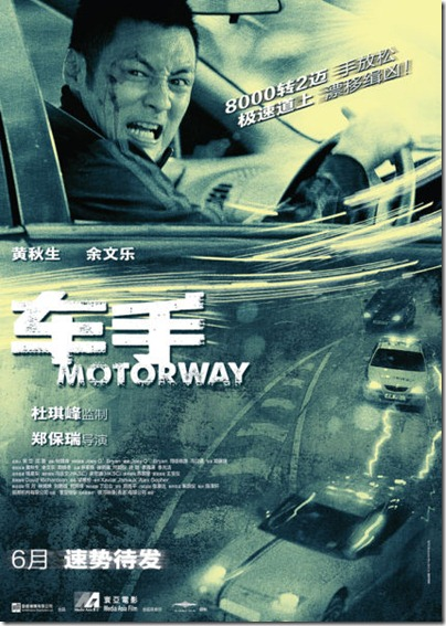 車手 Motorway