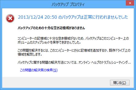 2013-12-24_205112