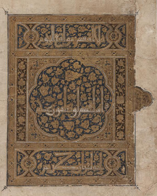 Folio from a Koran; Title page | Origin:  Egypt | Period: late 14th century  Mamluk period | Details:  Please see F1948.9 for the left half of this folio. | Type: Ink, opaque watercolor and gold on paper | Size: H: 32.6  W: 25.2  cm | Museum Code: F1932.1 | Photograph and description taken from Freer and the Sackler (Smithsonian) Museums.