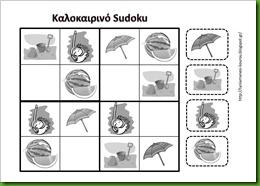sudo2