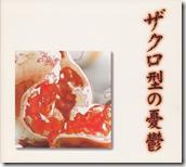 Zakurogata no Yuuutsu