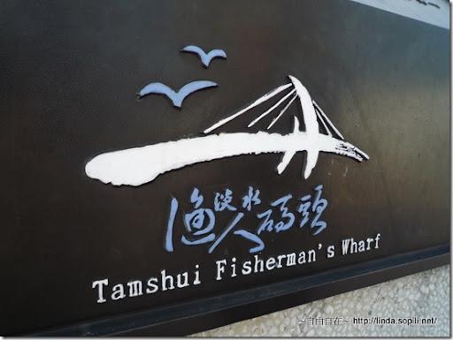 淡水漁人碼頭圖示