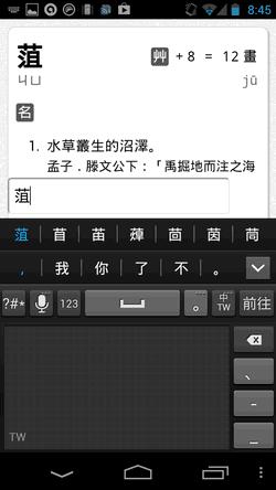 taiwan dict-07