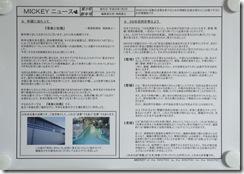 MICKEYニュース第3号