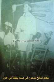 إبن حمدون في إحدى حفلاته بعدن
