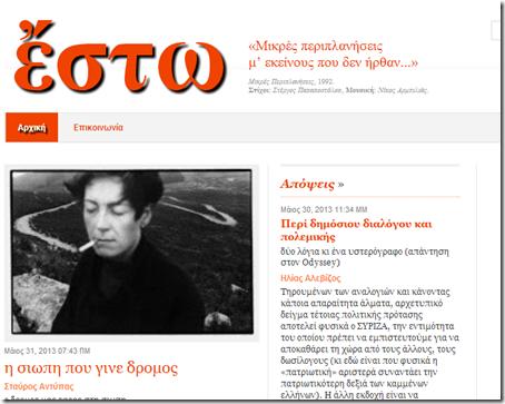 esto.gr: Μια νέα ιστοσελίδα στην Κεφαλονιά