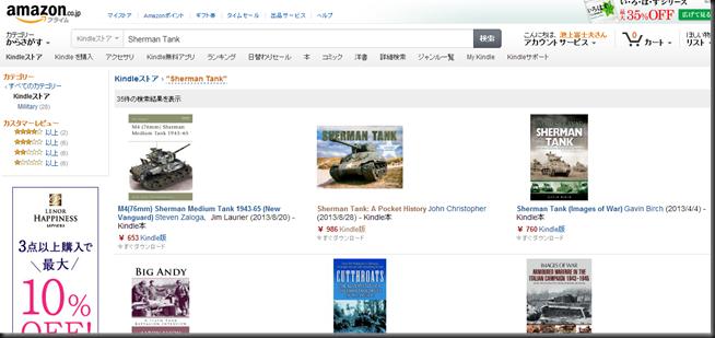 Amazon.co.jp  Sherman Tank  Kindleストア