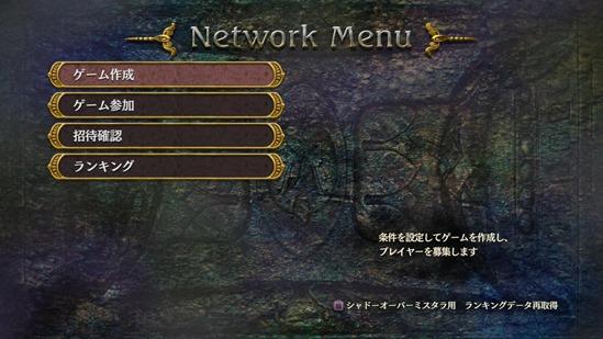 network menu