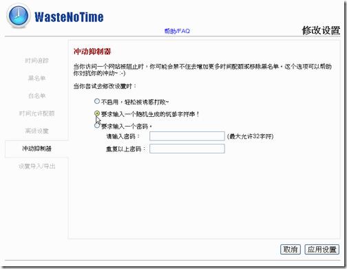 WasteNoTime-09