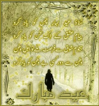 Eid ul Adha 2013 Poetry