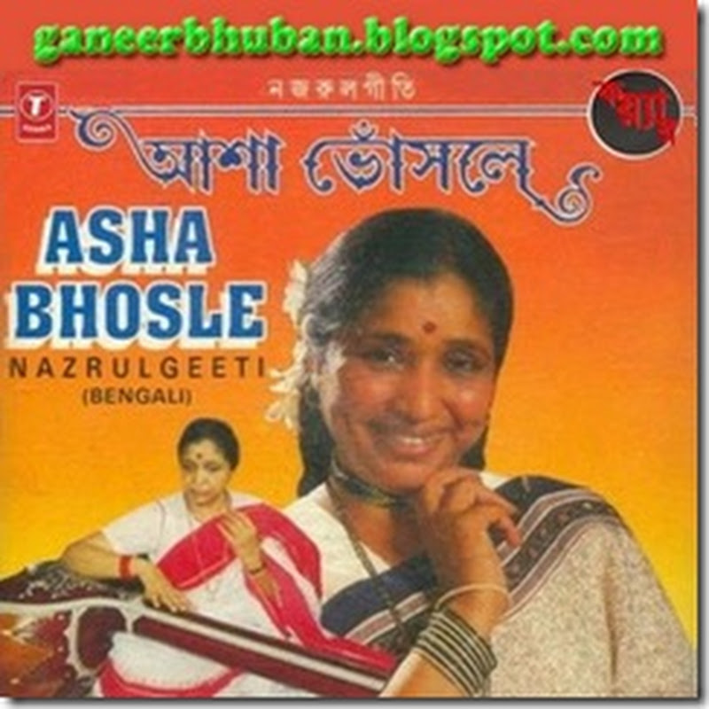 Nazrul Geeti by Asha Bhosle mp3 songs free download