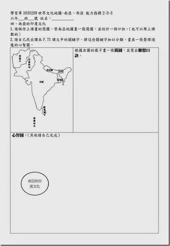 學習單1030209世界文化地圖_南亞西亞_01