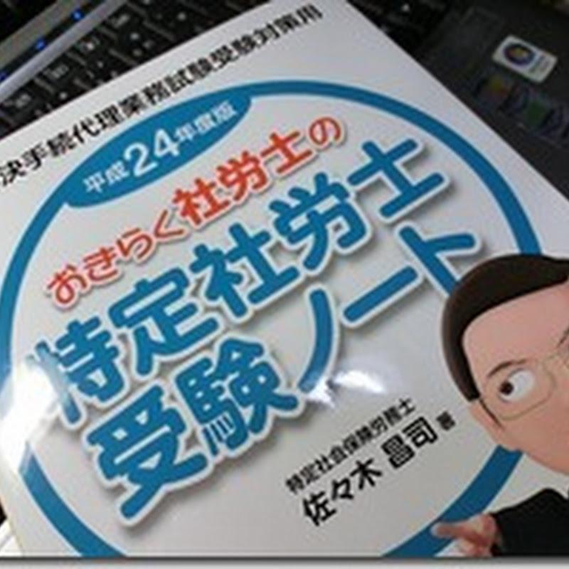 特定社労士受験勉強で用意するモノ