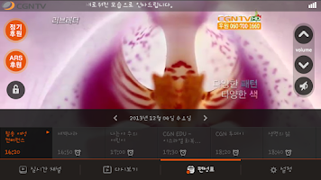 Screenshot of CGNTV_Live