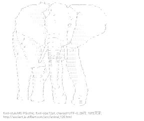 [AA]象 (動物)