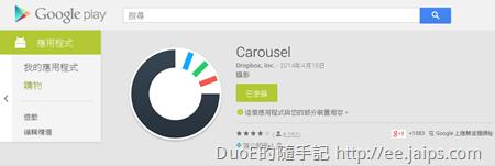 com.dropbox.carousel