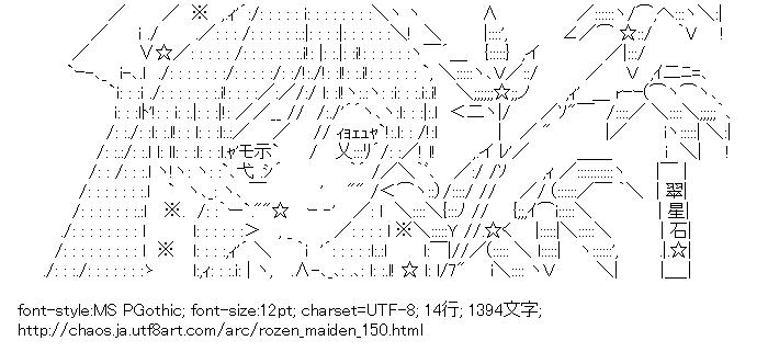 ローゼンメイデン,翠星石,短冊,七夕
