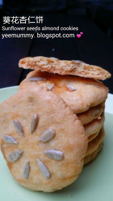 Sunflower Seeds Almond Cookies 葵花杏仁饼