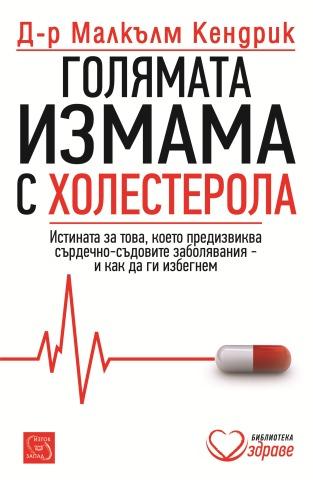 [Golqmata_izmama_sholesterola_prwcopy.jpg]