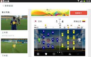 Screenshot of myWorldCup