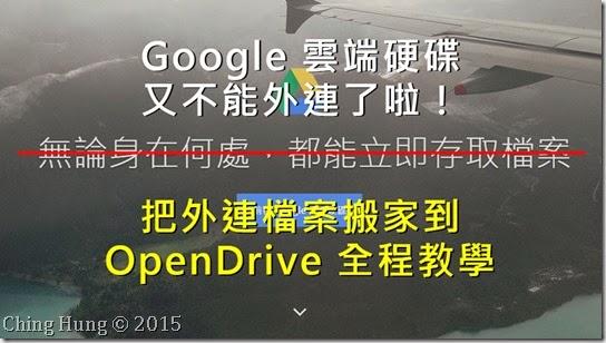 Google Drive 雲端硬碟不能外連搶救教學:搬家到 OpenDrive 吧!