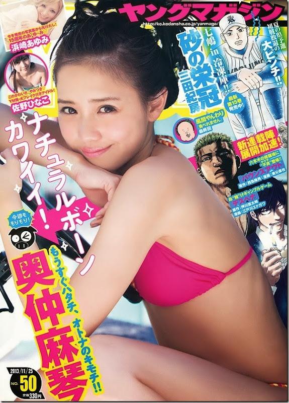 Okunaka_Makoto_Young_Magazine_01