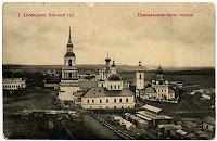 г. Слободской Вятской губернии, нач. ХХ века