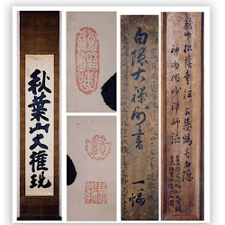 Hakuin, 'Akiba, San, DaiGongen' (Autumn leaves, the Mountain, he Great Rebirth f the Buddha!) set.jpg